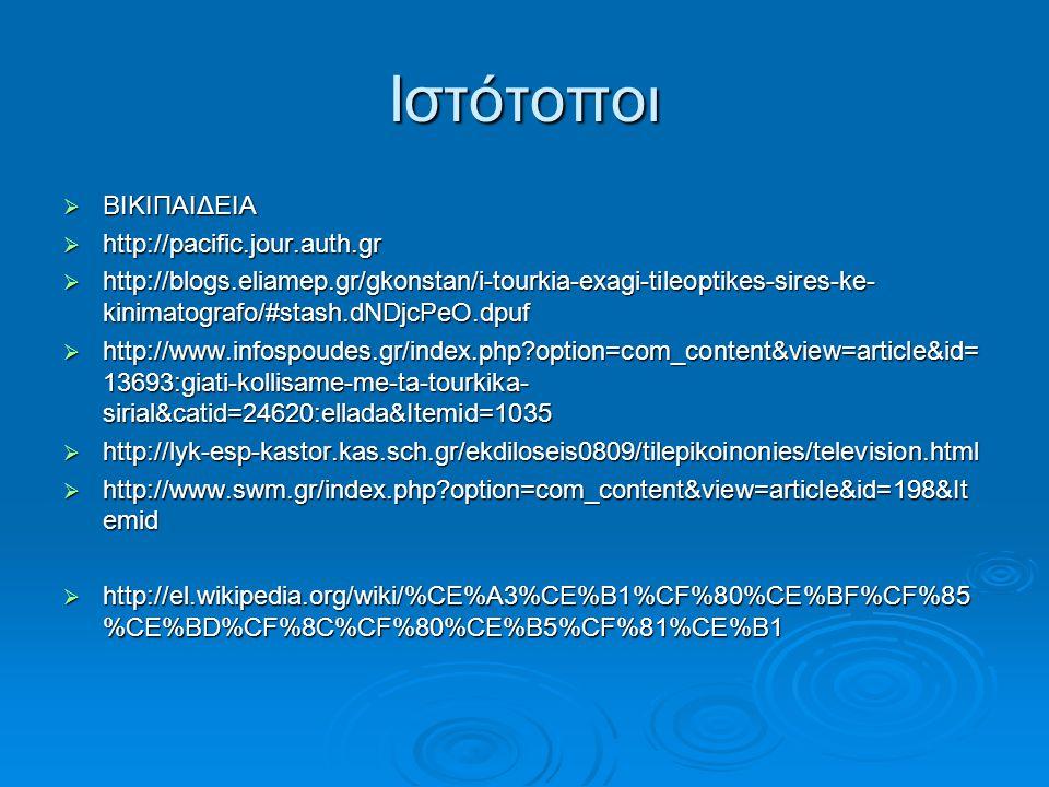 Ιστότοποι ΒΙΚΙΠΑΙΔΕΙΑ http://pacific.jour.auth.gr