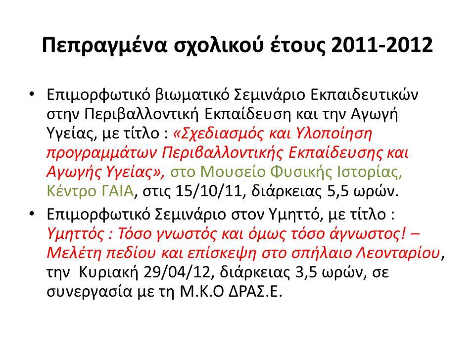 Πεπραγμένα σχολικού έτους 2011-2012