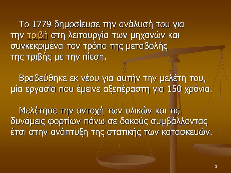 Το 1779 δημοσίευσε την ανάλυσή του για