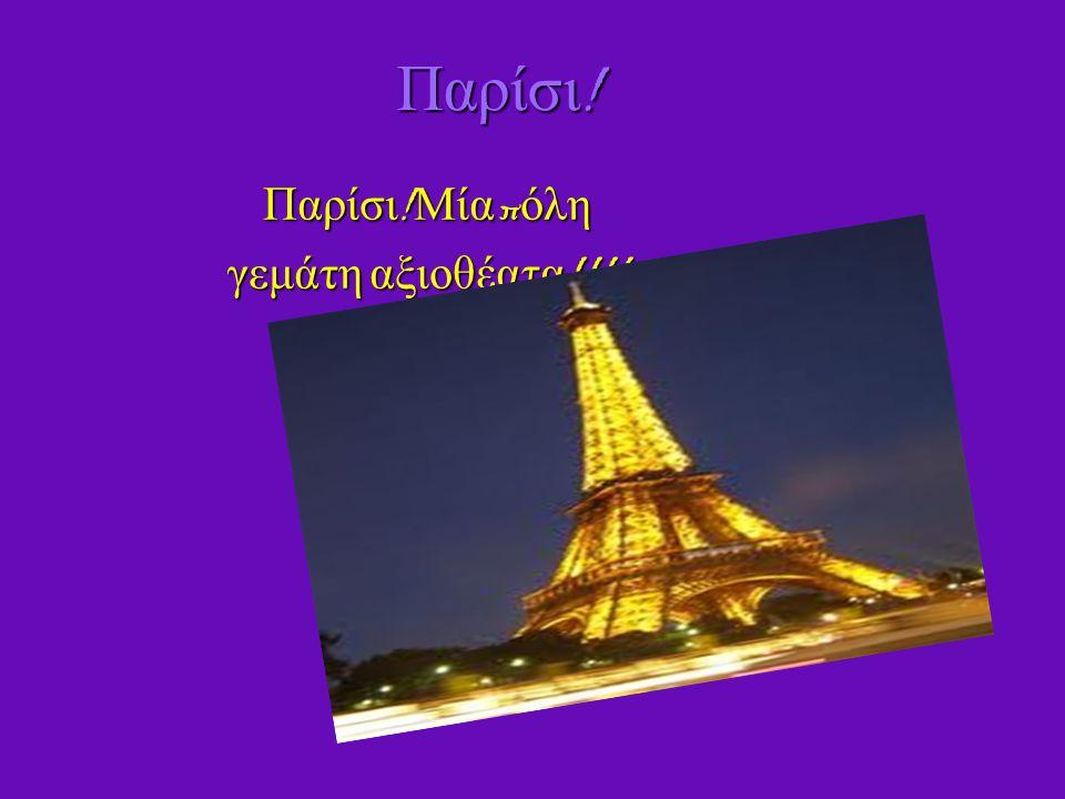 Παρίσι!Μία πόλη γεμάτη αξιοθέατα!!!!