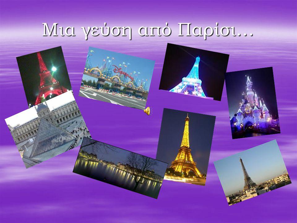 Μια γεύση από Παρίσι…