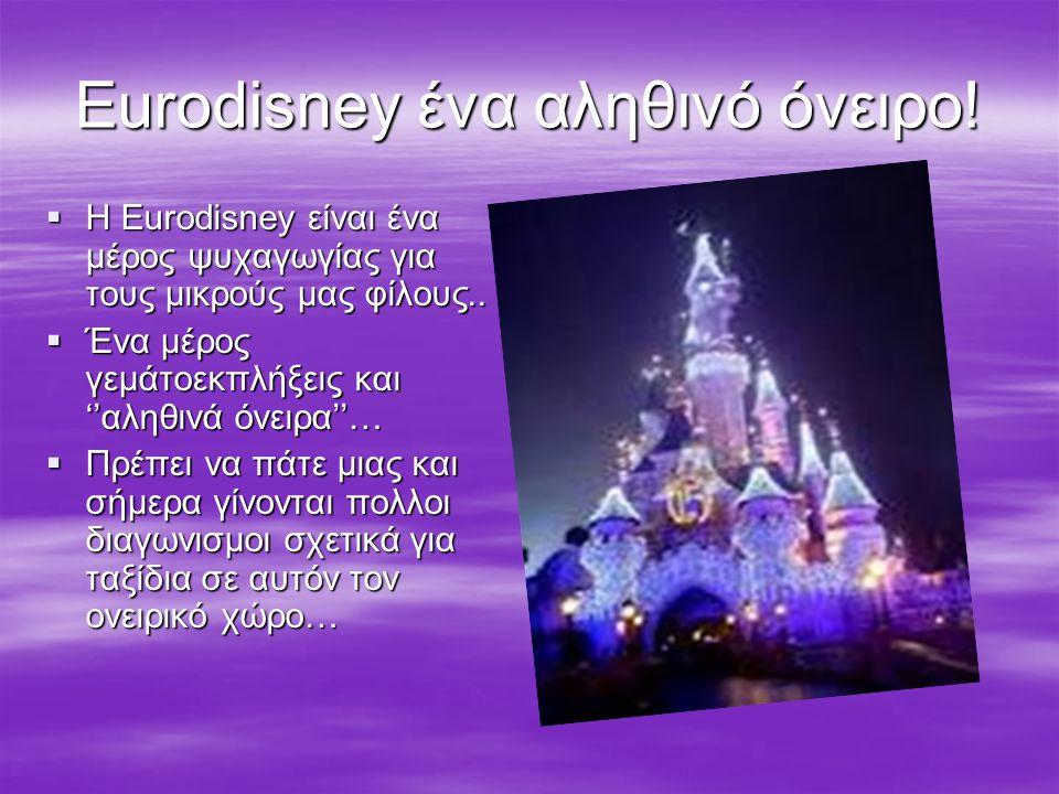 Eurodisney ένα αληθινό όνειρο!