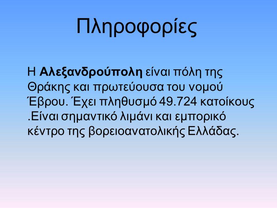 Πληροφορίες
