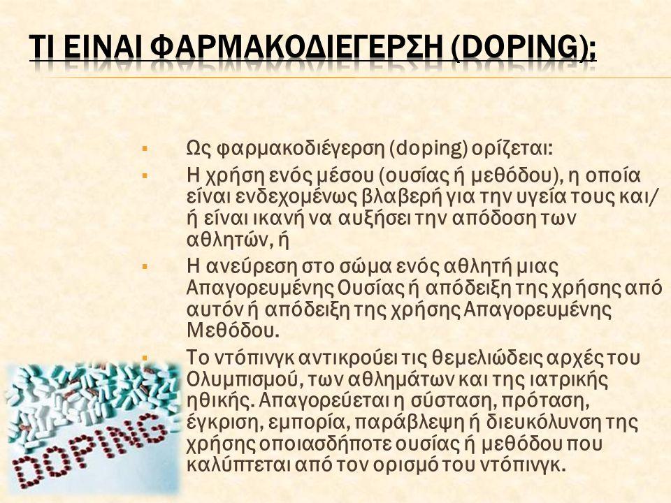 Τι εΙναι ΦαρμακοδΙΕγερση (Doping);