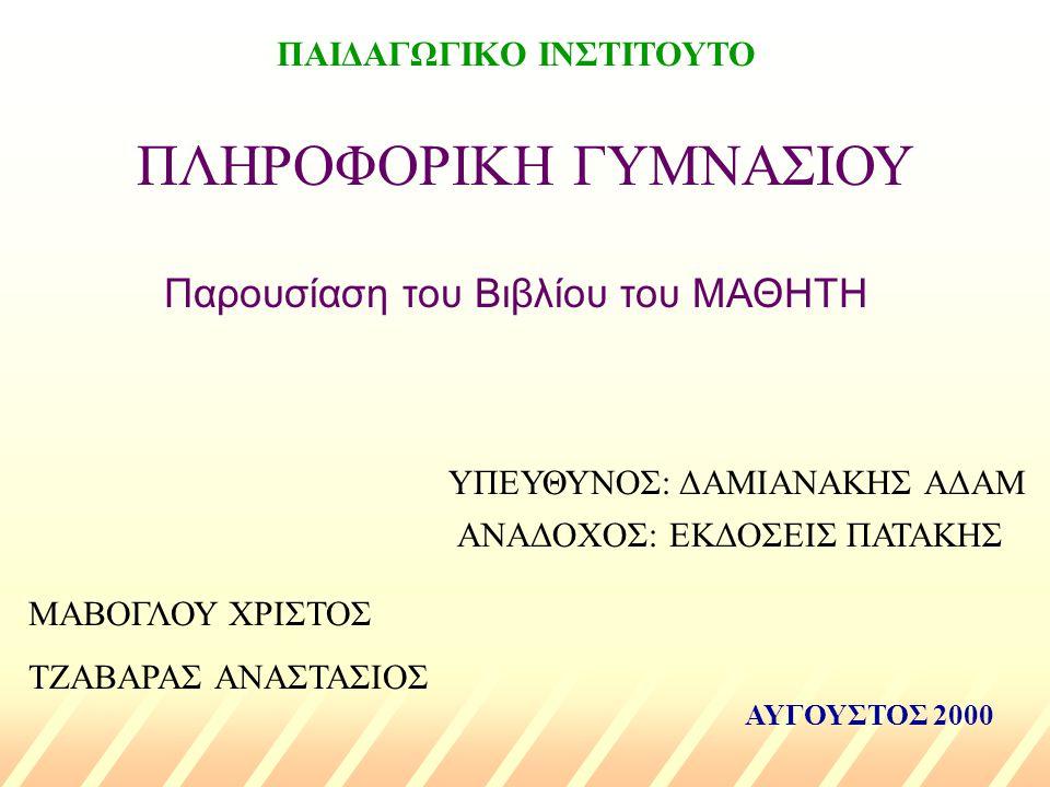 ΠΑΙΔΑΓΩΓΙΚΟ ΙΝΣΤΙΤΟΥΤΟ