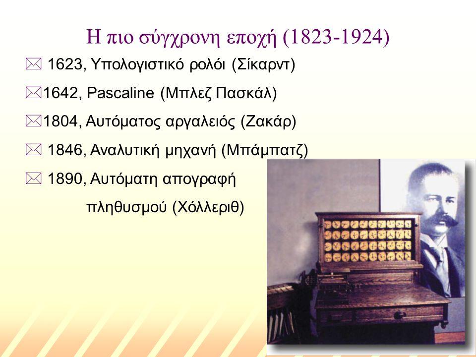 Η πιο σύγχρονη εποχή (1823-1924)