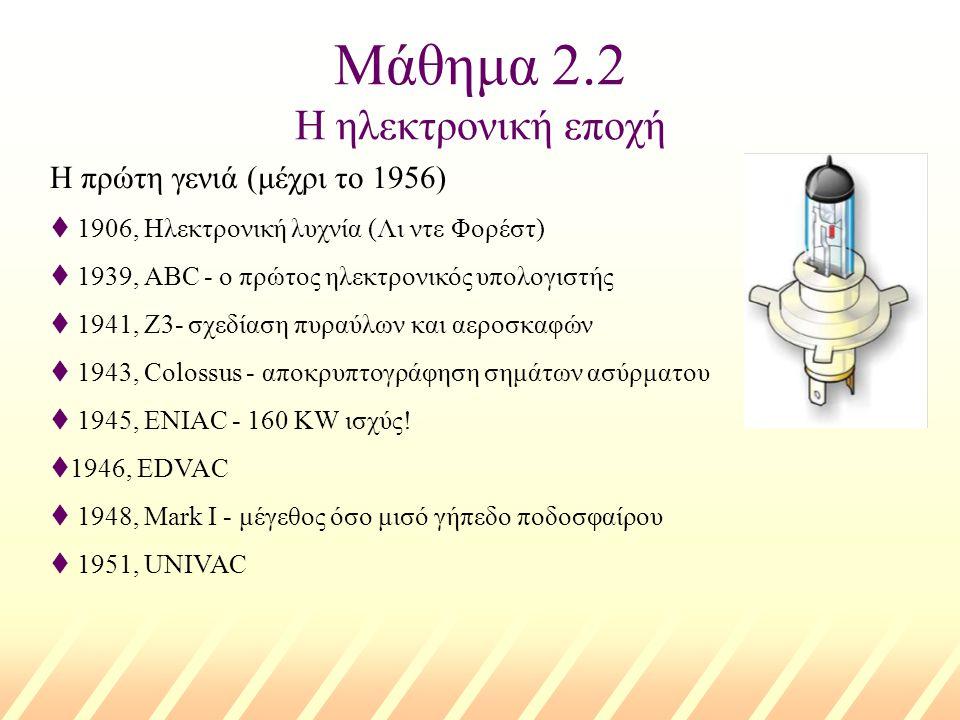 Μάθημα 2.2 Η ηλεκτρονική εποχή