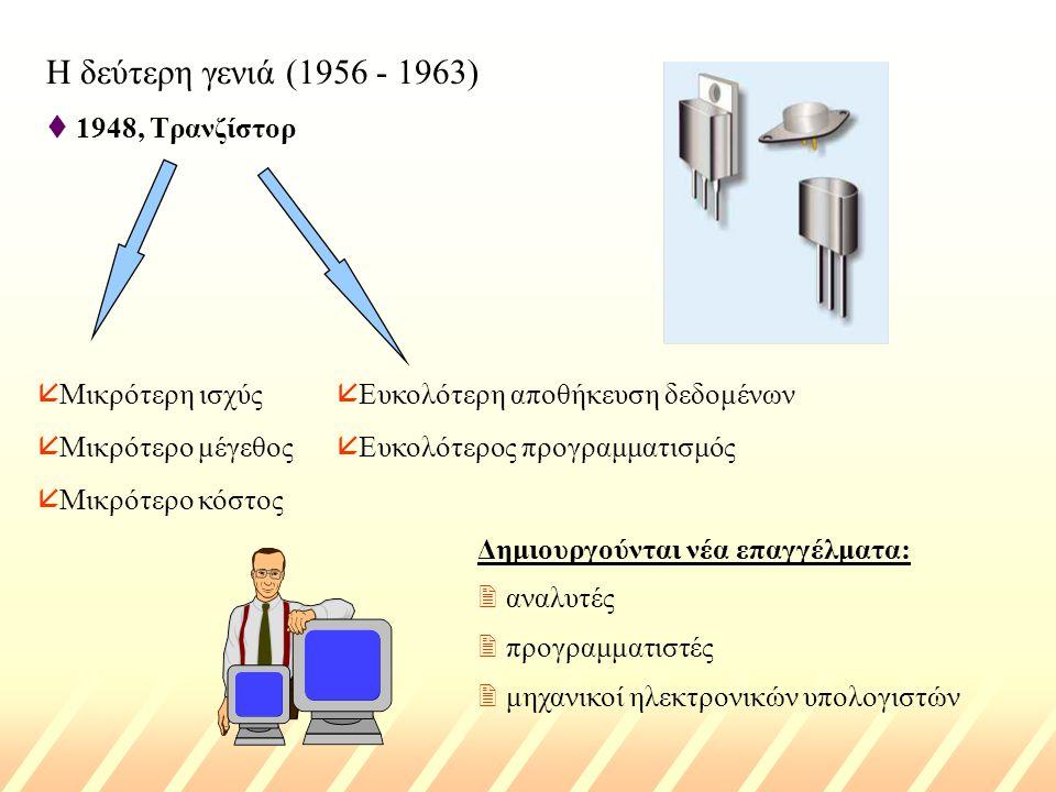 Η δεύτερη γενιά (1956 - 1963) 1948, Τρανζίστορ Μικρότερη ισχύς