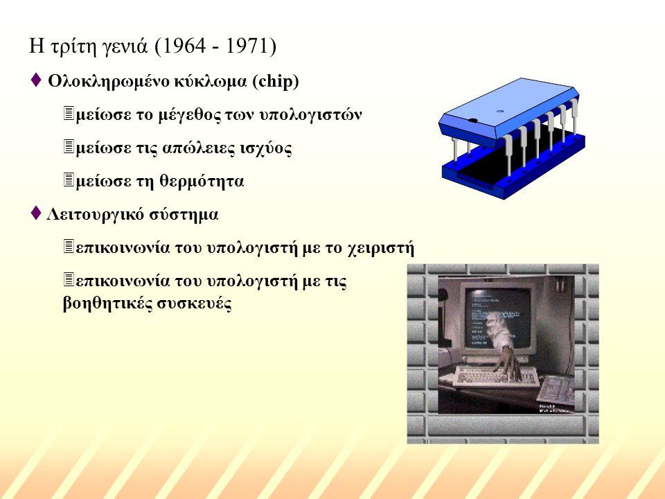Η τρίτη γενιά (1964 - 1971) Ολοκληρωμένο κύκλωμα (chip)