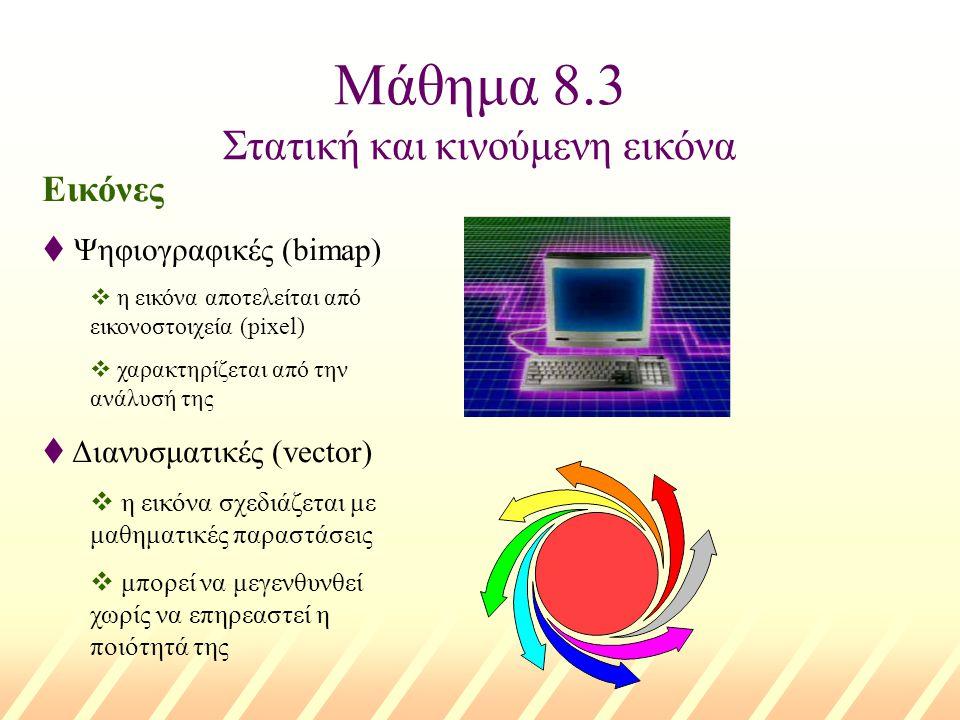 Μάθημα 8.3 Στατική και κινούμενη εικόνα