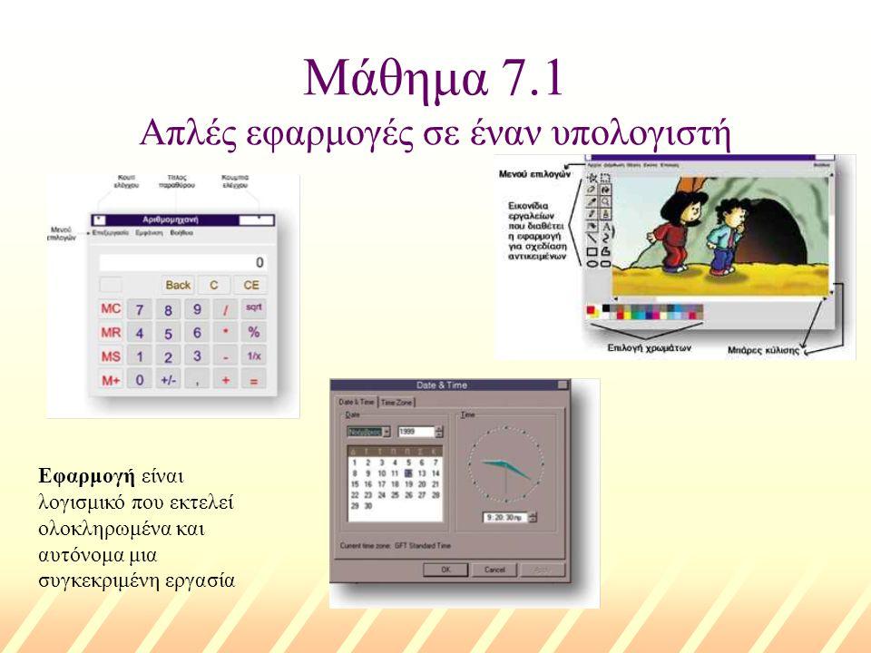 Μάθημα 7.1 Απλές εφαρμογές σε έναν υπολογιστή