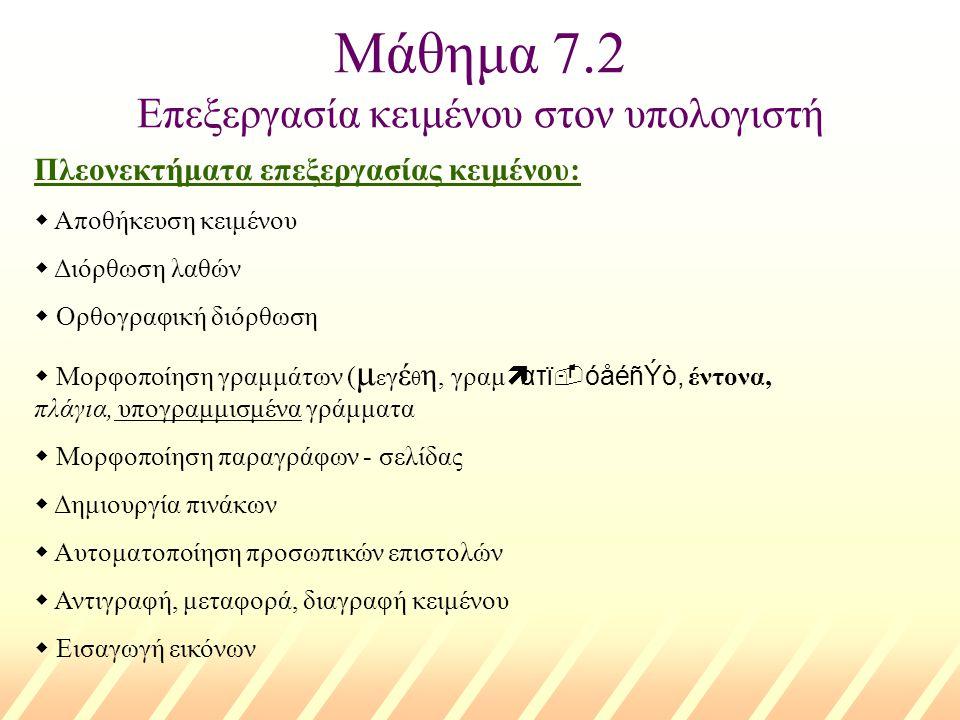 Μάθημα 7.2 Επεξεργασία κειμένου στον υπολογιστή