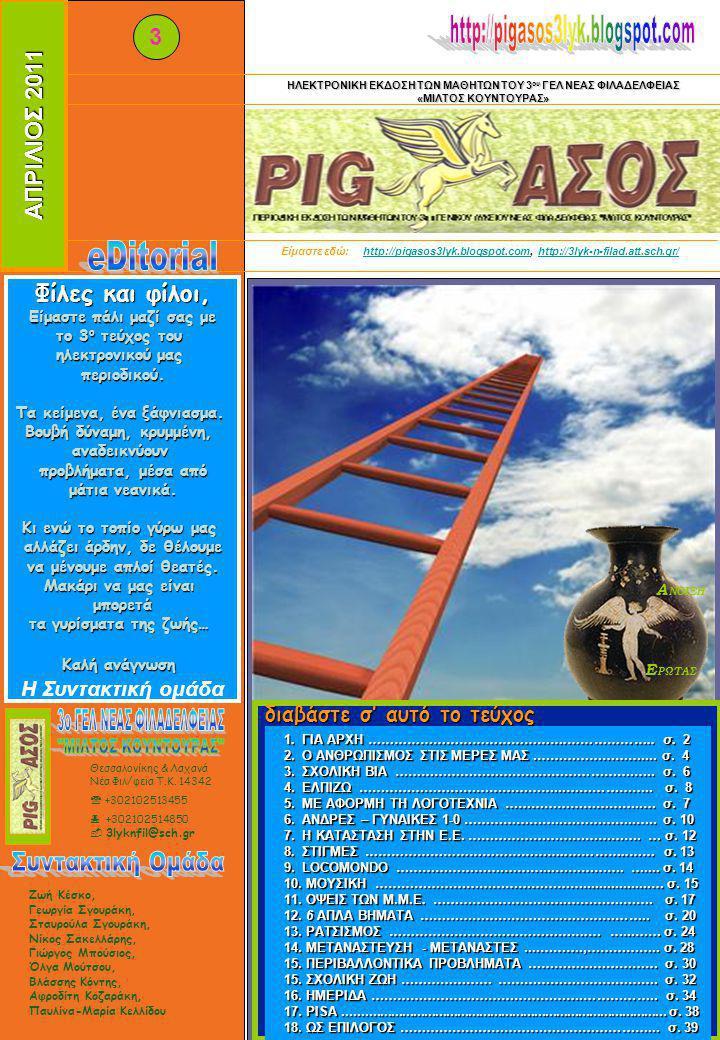 http://pigasos3lyk.blogspot.com eDitorial 3 ΑΠΡΙΛΙΟΣ 2011