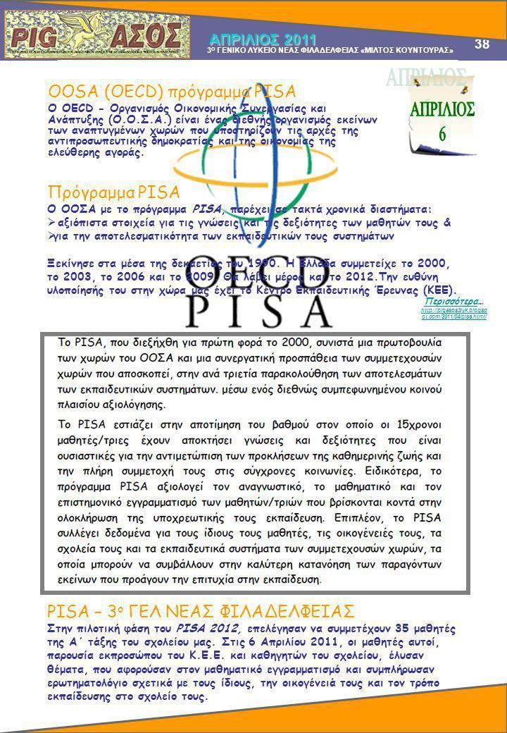 ΑΠΡΙΛΙΟΣ 6 OOSA (OECD) πρόγραμμα PISA Πρόγραμμα PISA