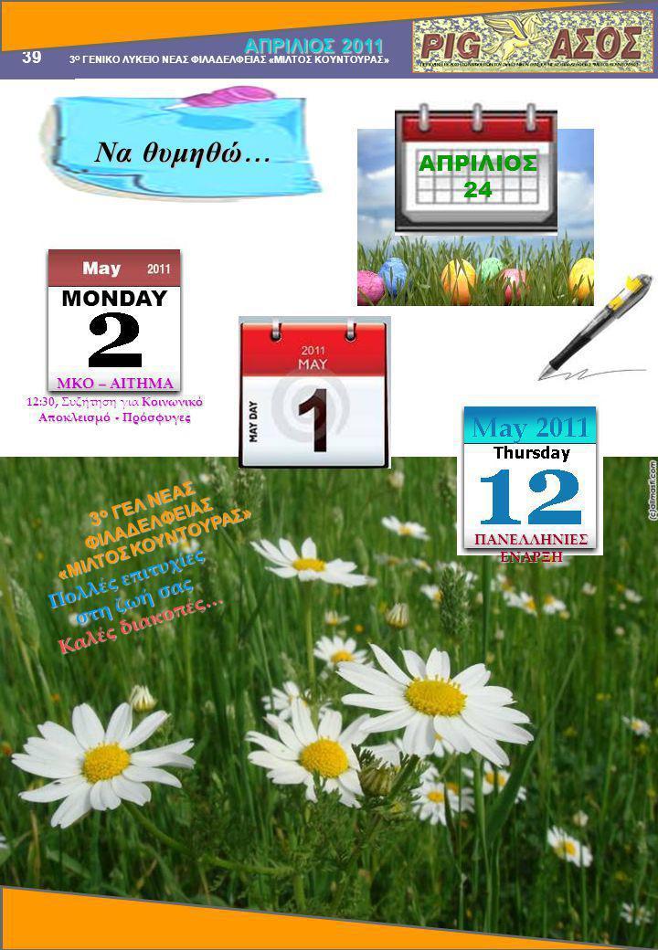 Να θυμηθώ… ΑΠΡΙΛΙΟΣ 24 MONDAY ΑΠΡΙΛΙΟΣ 2011
