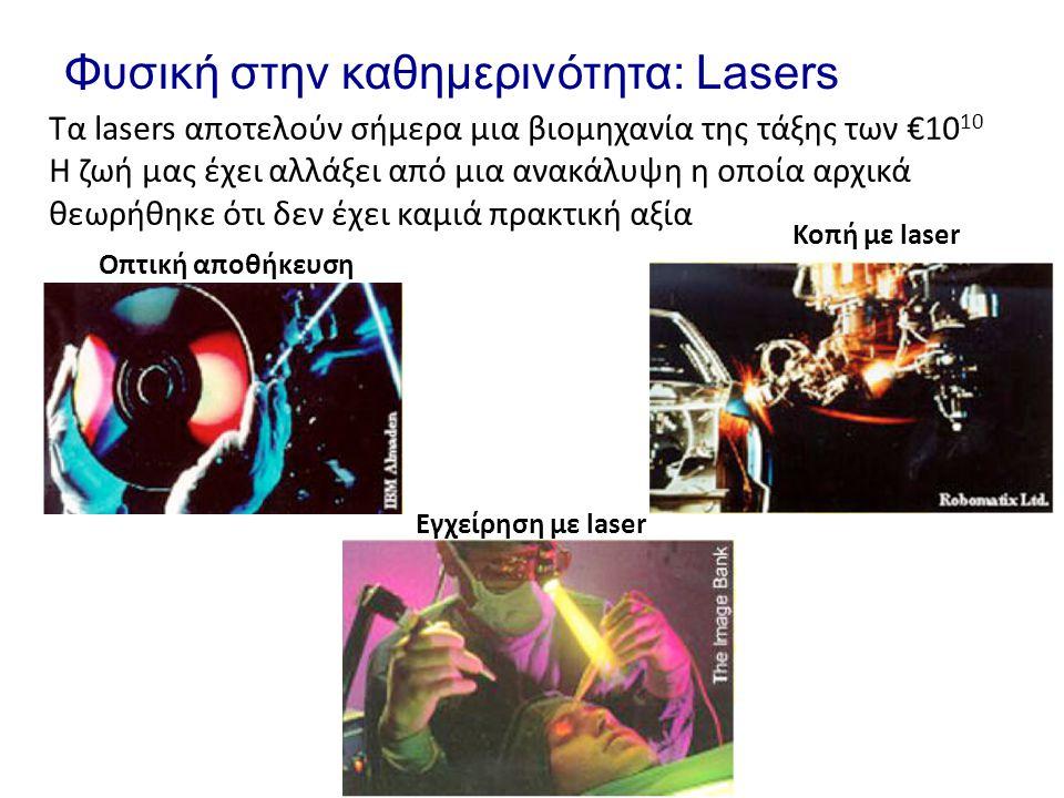 Φυσική στην καθημερινότητα: Lasers