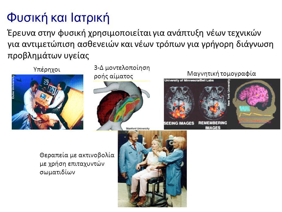 Φυσική και Ιατρική