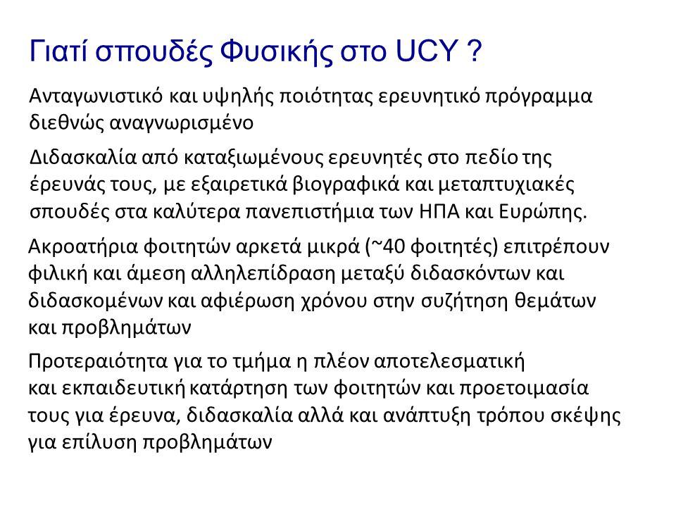 Γιατί σπουδές Φυσικής στο UCY