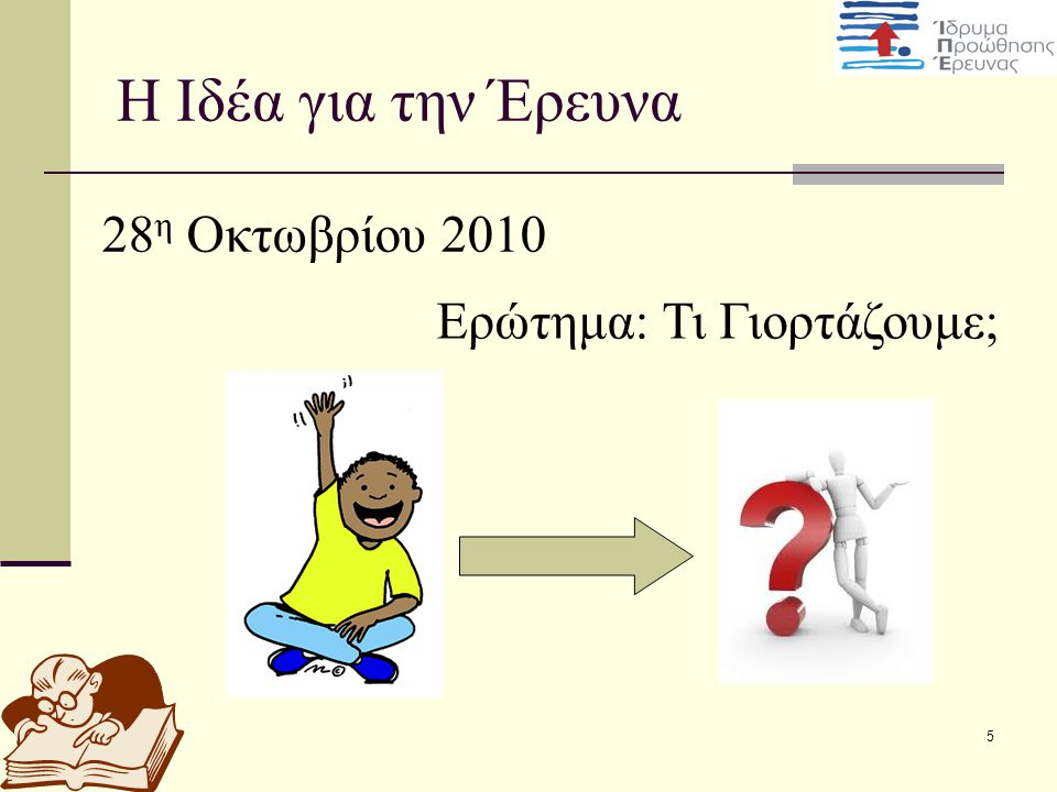 H Ιδέα για την Έρευνα 28η Οκτωβρίου 2010 Ερώτημα: Τι Γιορτάζουμε;