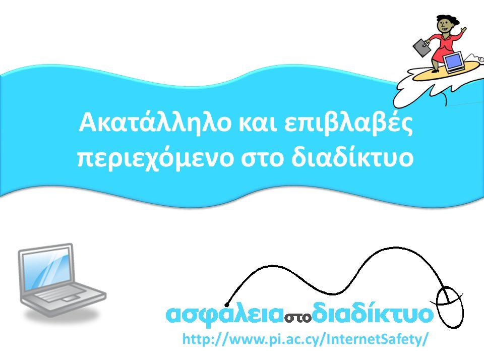 Ακατάλληλο και επιβλαβές περιεχόμενο στο διαδίκτυο