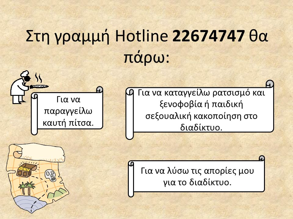 Στη γραμμή Hotline 22674747 θα πάρω: