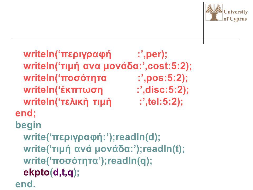 writeln('περιγραφή :',per);