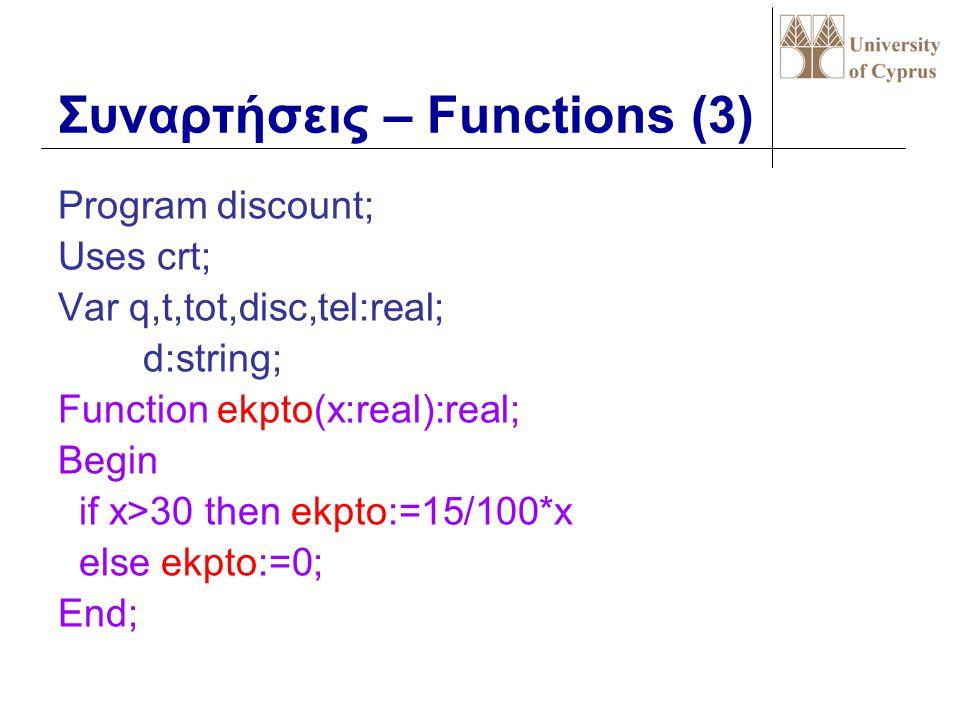 Συναρτήσεις – Functions (3)