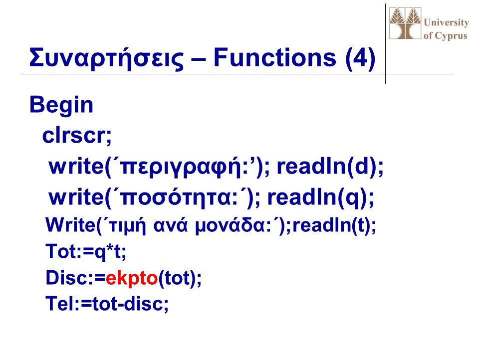 Συναρτήσεις – Functions (4)