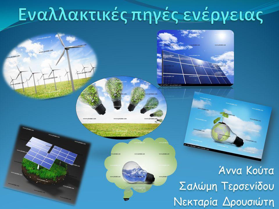 Εναλλακτικές πηγές ενέργειας