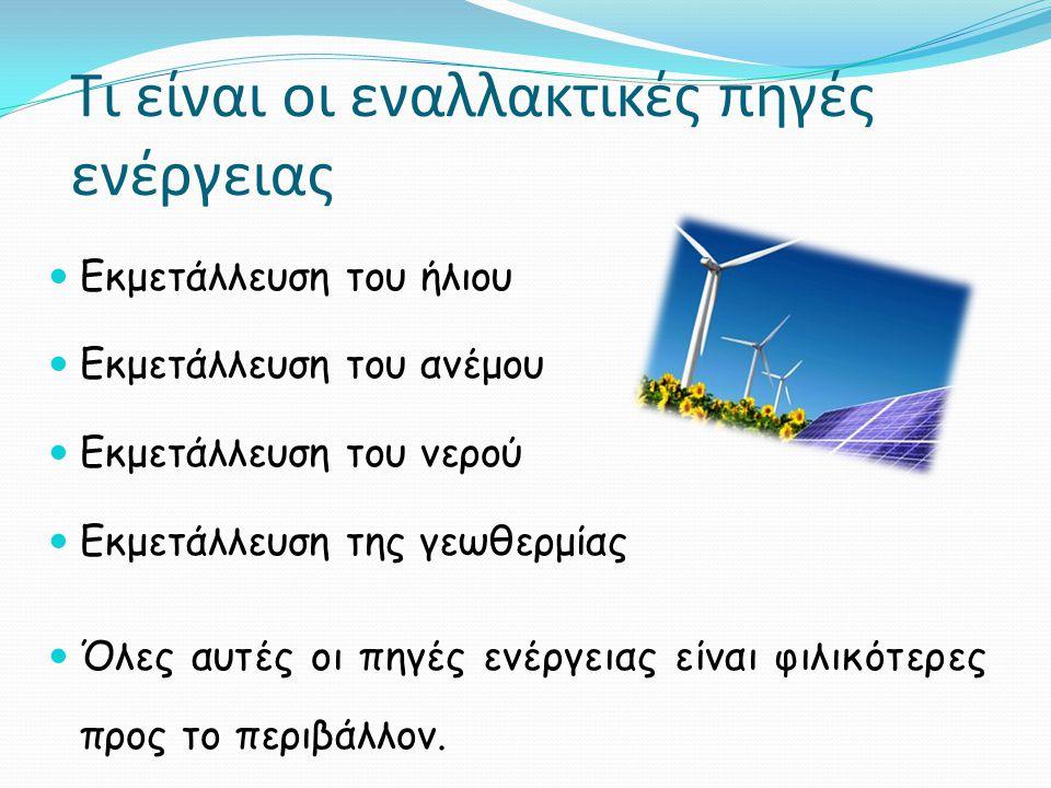 Τι είναι οι εναλλακτικές πηγές ενέργειας