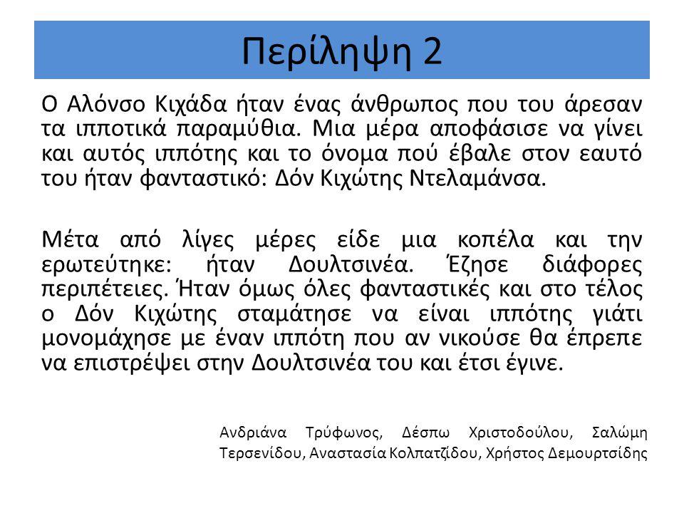 Περίληψη 2