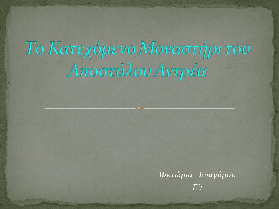 Το Κατεχόμενο Μοναστήρι του Αποστόλου Αντρέα