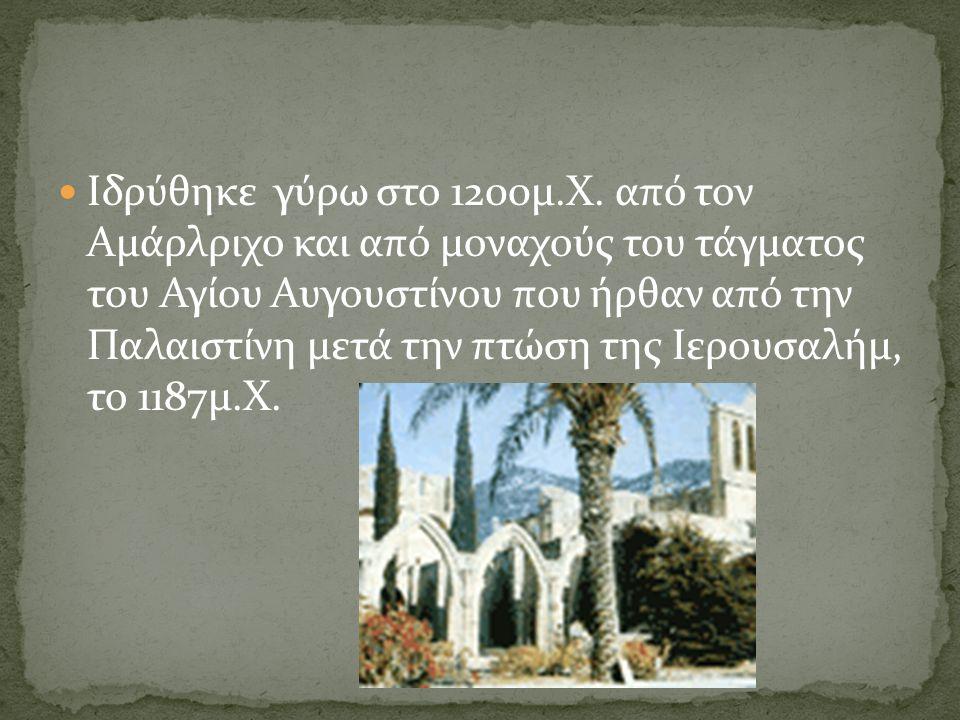 Ιδρύθηκε γύρω στο 1200μ.Χ.