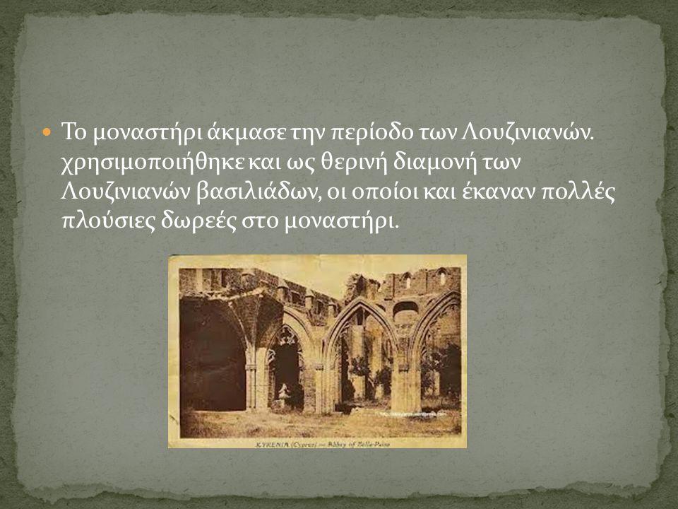 Το μοναστήρι άκμασε την περίοδο των Λουζινιανών