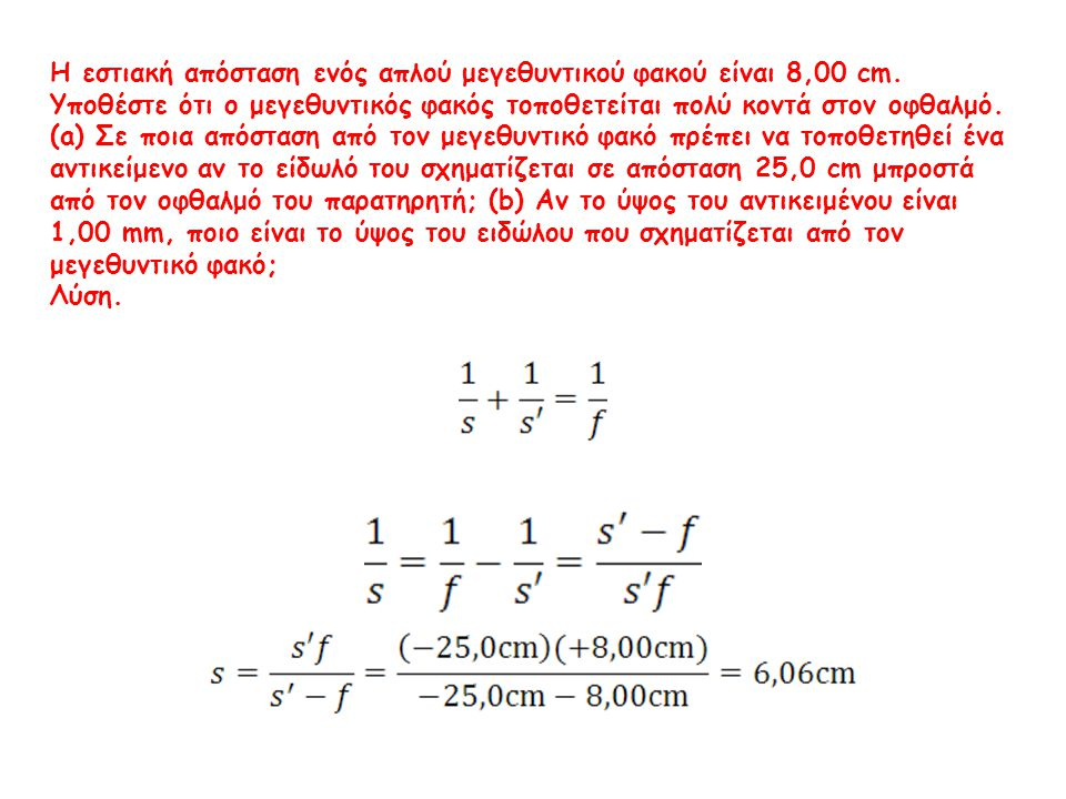 Η εστιακή απόσταση ενός απλού μεγεθυντικού φακού είναι 8,00 cm