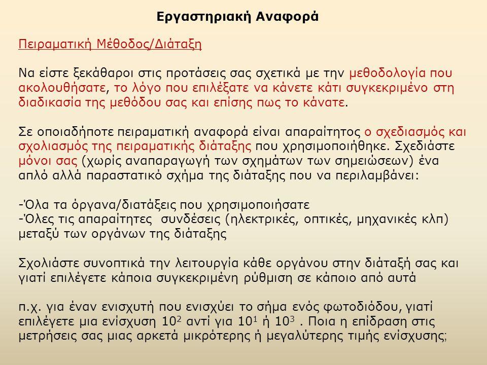 Εργαστηριακή Αναφορά Πειραματική Μέθοδος/Διάταξη.