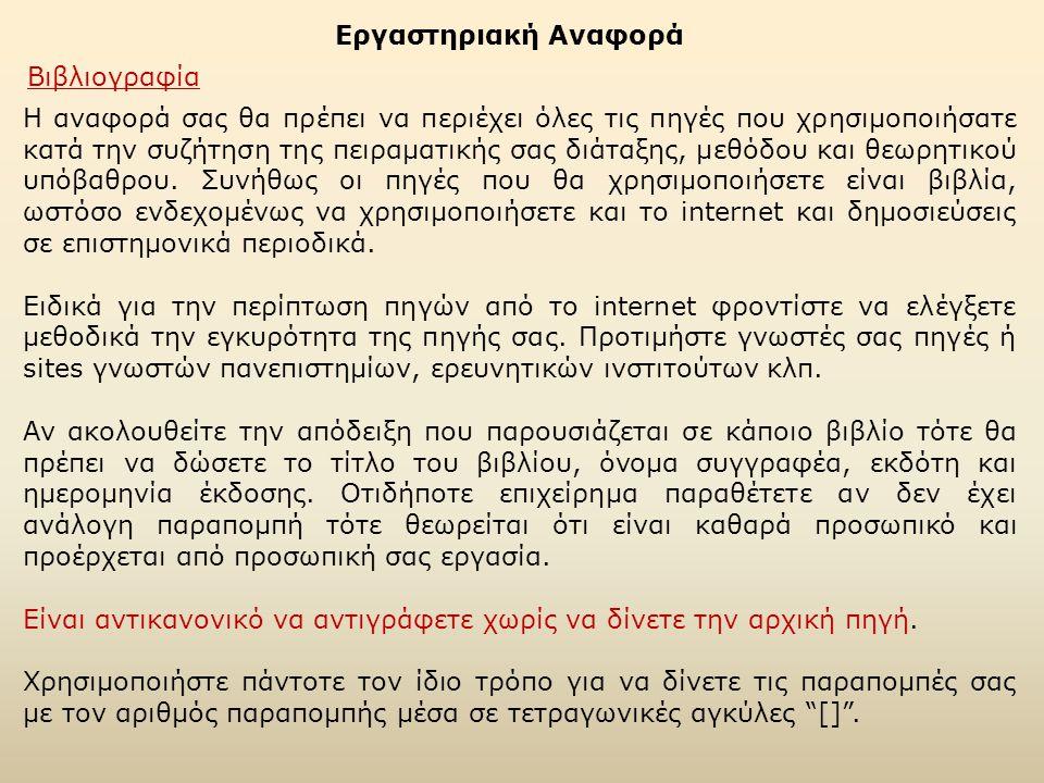 Εργαστηριακή Αναφορά Βιβλιογραφία.
