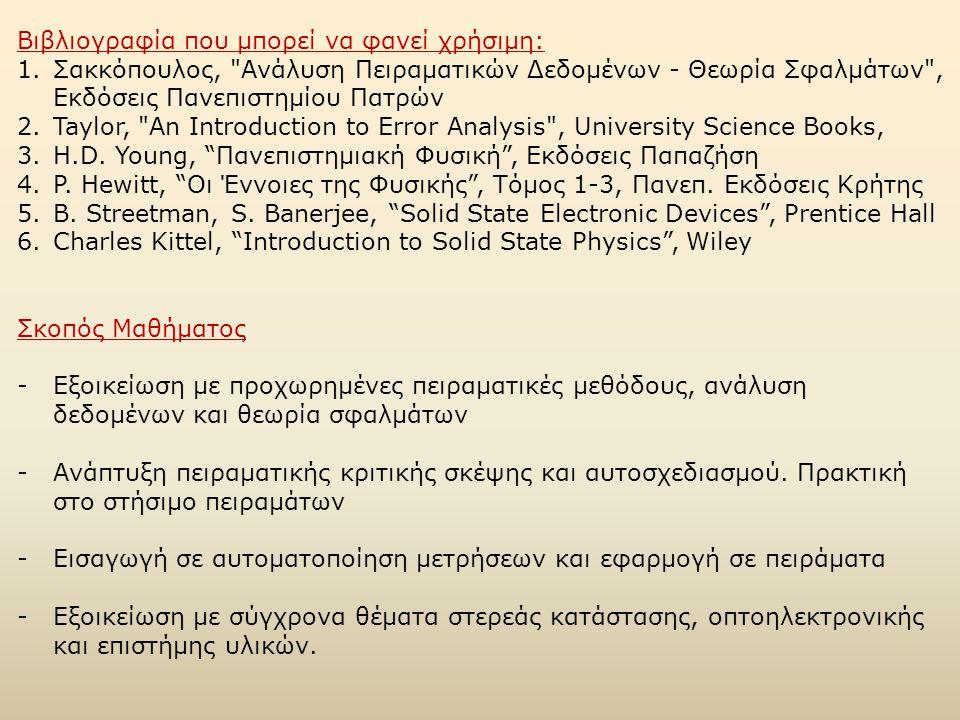 Βιβλιογραφία που μπορεί να φανεί χρήσιμη: