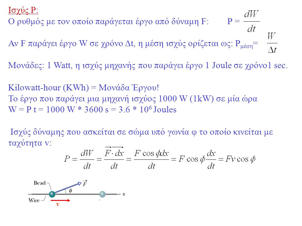 O ρυθμός με τον οποίο παράγεται έργο από δύναμη F: P =