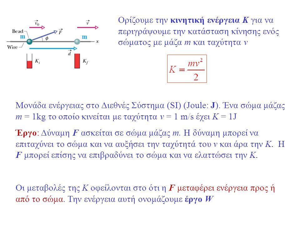 m Ορίζουμε την κινητική ενέργεια K για να περιγράψουμε την κατάσταση κίνησης ενός σώματος με μάζα m και ταχύτητα v.