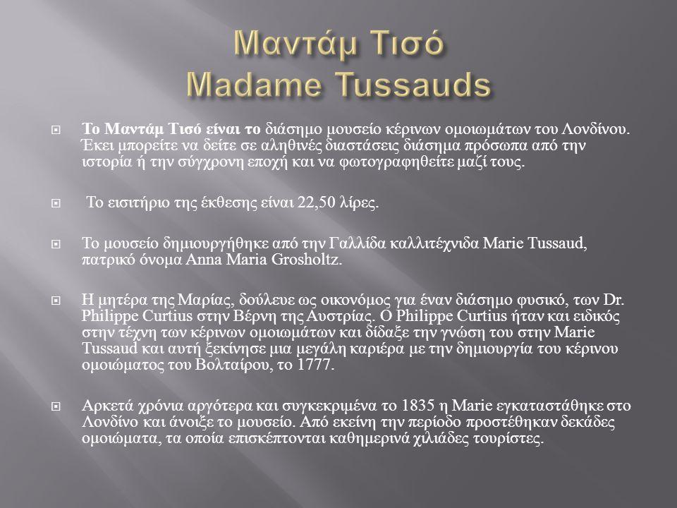 Μαντάμ Τισό Madame Tussauds