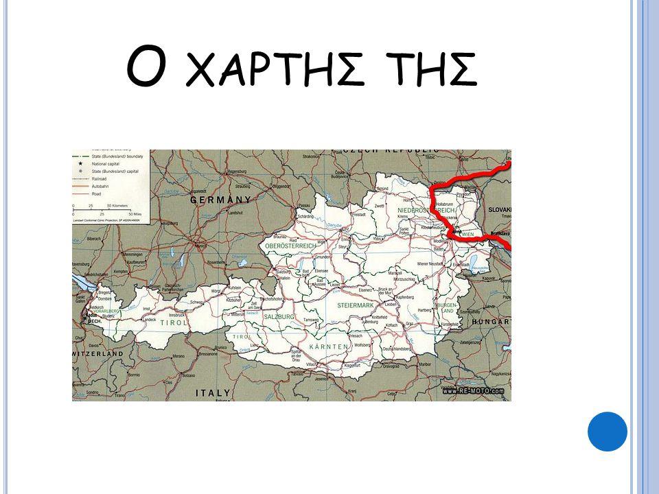 Ο χαρτης της