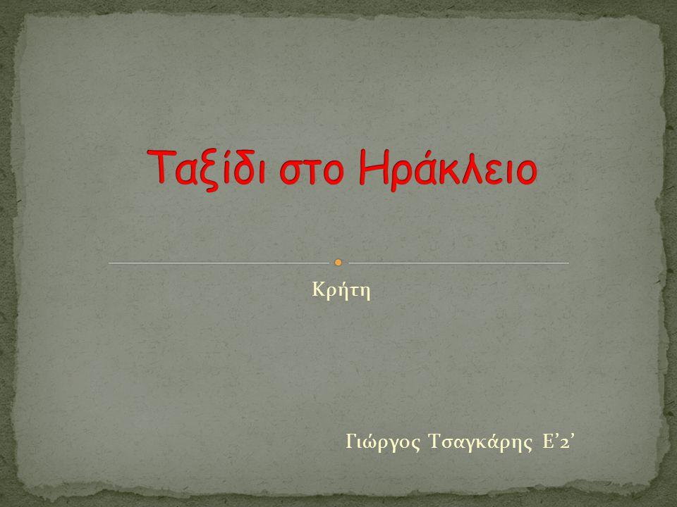 Κρήτη Γιώργος Τσαγκάρης E'2'