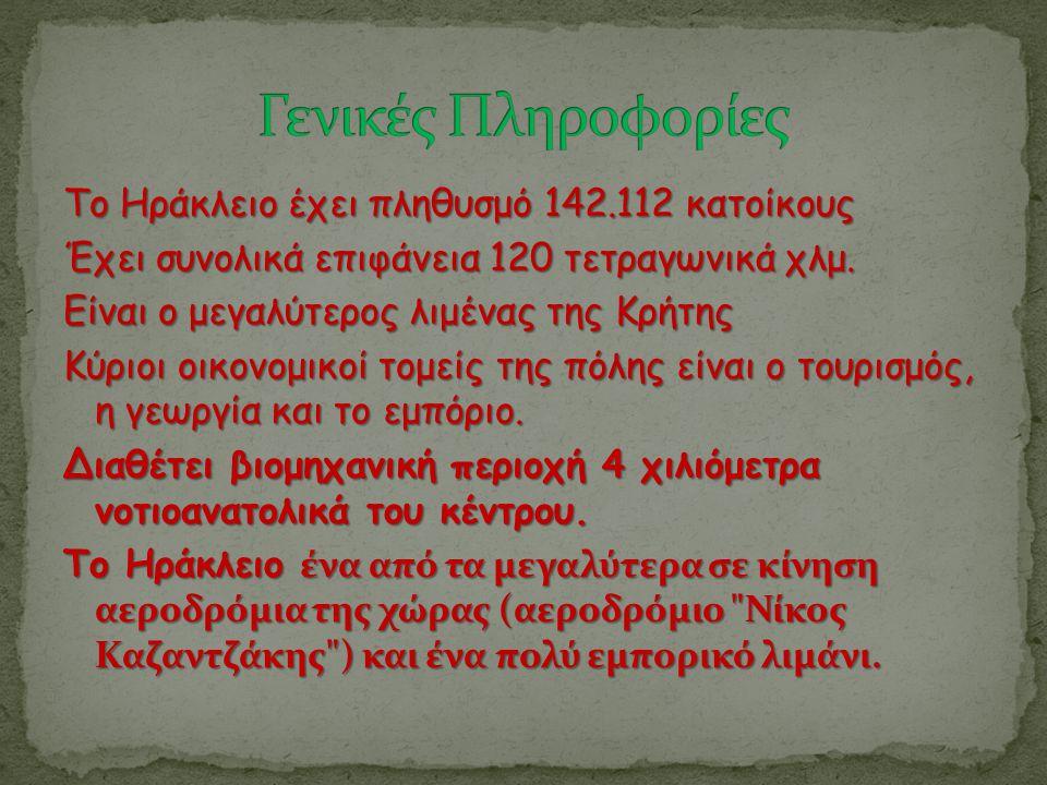 Γενικές Πληροφορίες