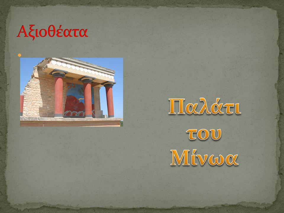 Αξιοθέατα Παλάτι του Μίνωα