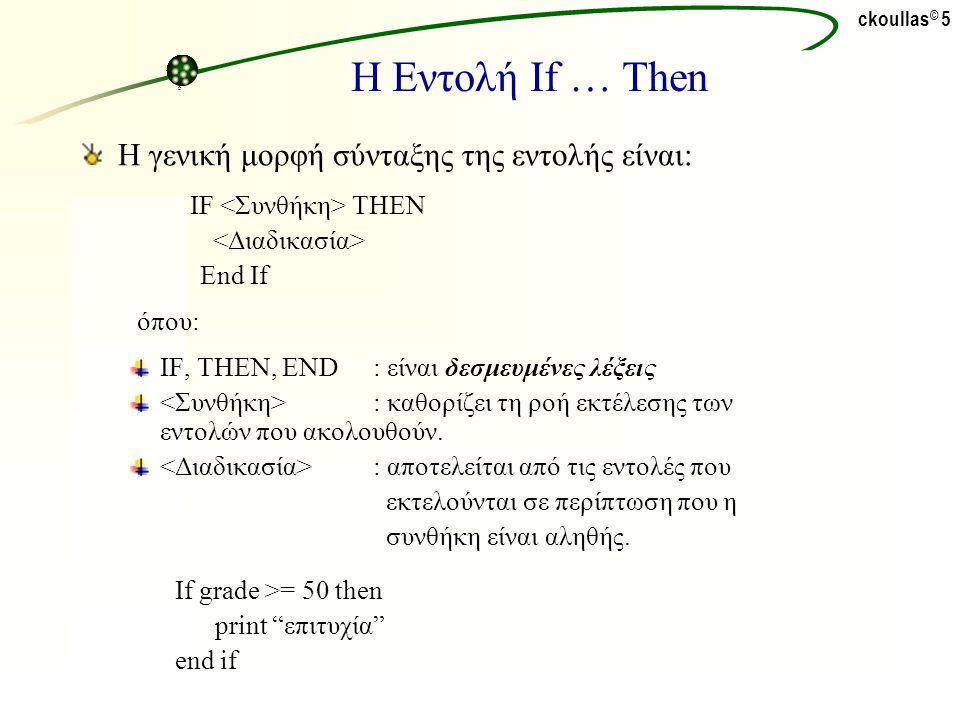 Η Εντολή If … Then Η γενική μορφή σύνταξης της εντολής είναι: