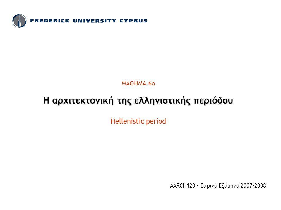 Η αρχιτεκτονική της ελληνιστικής περιόδου
