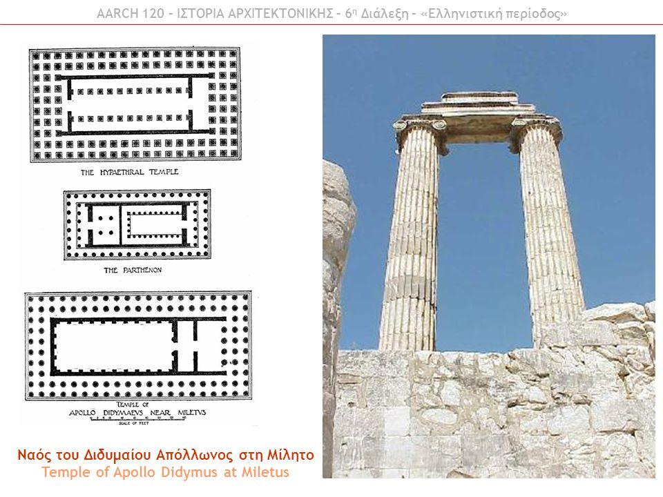 Ναός του Διδυμαίου Απόλλωνος στη Μίλητο