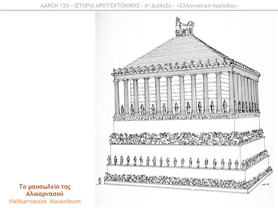 Το μαυσωλείο της Αλικαρνασού Halikarnassos Mausoleum