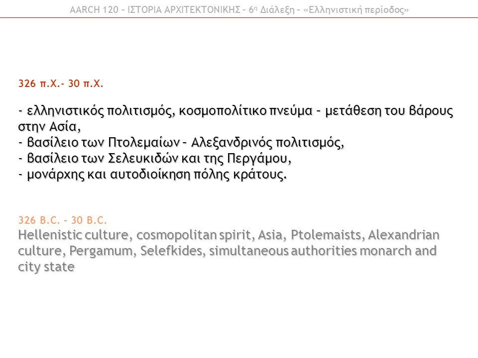 βασίλειο των Πτολεμαίων – Αλεξανδρινός πολιτισμός,